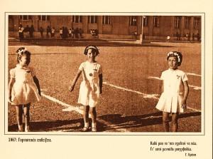 Γυμναστικές επιδείξεις 1967