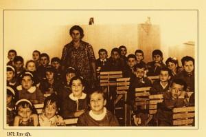 Στην τάξη 1971