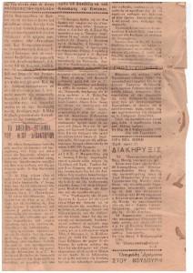 """Εφημερίδα : """"Η ΠΡΟΟΔΟΣ"""", Δευτέρα 2/2/1936, σελ.1"""
